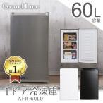 冷凍庫 大容量 家庭用 おしゃれ 60L