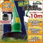 草刈健太郎くん10m QT6020-10M