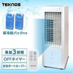 冷風扇 テクノス リモコン付き 扇風機 TEKNOS リモコン付イオン冷風扇 ホワイト IR-CF70I TEKNOS (D)