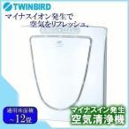 空気清浄機 消臭 ペット 消臭 マイナスイオン 空気清浄器 小型 卓上 コンパクト 12畳 AC-D358-PW イオン発生 ツインバード