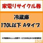 家電リサイクル券 170L以下 Aタイプ ※冷蔵庫あんしん設置サービスお申込みのお客様限定(代引き不可)