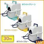 ホースリール フルカバー ホース ガーデニング 洗車 水量調節 30M HRF-30AGFS アイリスオーヤマ