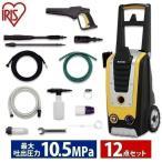 高圧洗浄機 家庭用 アイリスオーヤマ FIN-901E(50Hz 東日本専用)・FIN-901W(60Hz 西日本専用) イエロー