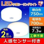 2個セット LED 小型 シーリングライト 天井 照明 器具 人感センサー 750・700lm CL7LMS-E ・CL7NMS-E アイリスオーヤマ (あすつく)