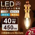 ショッピングLED LED電球 LED フィラメント電球 E17 40W相当 LDC3N-G-E17・LDC3L-G-E17 2個セット アイリスオーヤマ