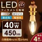 ショッピングLED LED電球 LED フィラメント電球 E17 40W相当 LDC3N-G-E17・LDC3L-G-E17 4個セット アイリスオーヤマ