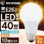 LED電球 E26 広配光タイプ 40形相当 LDA4D-G-4T4・LDA4N-G-4T4・LDA5L-G-4T4 アイリスオーヤマ 10個セット