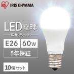 LED電球 LED 電球  E26 広配光 60形相当 昼光色 昼白色 電球色 LDA7D-G-6T62P 省エネ 節電 節約 (10個セット) アイリスオーヤマ (あすつく)