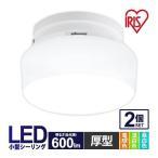シーリングライト LED アイリスオーヤマ 照明 小型 2個セット SCL5L-HL・SCL5N-HL・SCL5D-HL