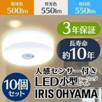 IRIS LED小型シーリングライト SCL5NMS-HL