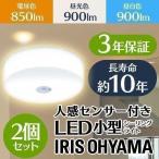 シーリングライト LED 小型 アイリスオーヤマ 天井照明 玄関 廊下 トイレ  2個セット 人感センサー付 SCL9LMS-HL・SCL9NMS-HL・SCL9DMS-HL