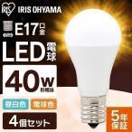 ショッピングled電球 LED電球 E17 広配光タイプ 40W 形相当 LDA4N・L-G-E17-4T42P 昼白色・電球色 4個セット アイリスオーヤマ (as)