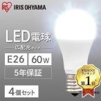 LED電球 E26 60W 広配光 60形相当 昼光色 昼白色 電球色 LDA7D-G-6T62P 省エネ 節電 節約 (4個セット) アイリスオーヤマ