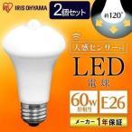 LED電球 E26 人感センサー付 2個セット 60形相当 LDR9N-H-SE25 LDR9L-H-SE25 昼白色 電球色 アイリスオーヤマ