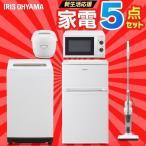 家電セット 5点 新品 新生活 一人暮らし 生活家電セット 冷蔵庫 81L 洗濯機 5kg 電子レンジ 炊飯器 マイコン 掃除機 アイリスオーヤマ