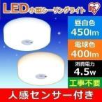 LED 小型 シーリングライト人感センサー付き 天井 照明 SCL4NMS-E・SCL4LMS-E アイリスオーヤマ
