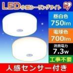 LED 小型 シーリングライト人感センサー付き 天井 照明 器具 SCL7NMS-E・SCL7LMS-E アイリスオーヤマ (あすつく)