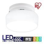 IRIS LED小型シーリングライト SCL5N-HL