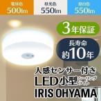シーリングライト LED 小型 アイリスオーヤマ 天井照明 玄関 廊下 トイレ 人感センサー付 SCL5LMS-HL SCL5NMS-HL SCL5DMS-HL