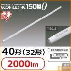 直管LEDランプ ECOHiLUX HE150S θ 40形(32形) 2000lm LDGR32T/D/14/20・W/14/20・WW/14/20・N/13/20 アイリスオーヤマ