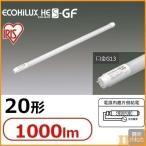 ガラス製 直管LEDランプ ECOHiLUX HES-GF 20形 1000lm LDGF20T/N/7/10P・LDGF20T/W/7/10P アイリスオーヤマ