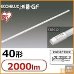 LED直管ランプ 蛍光灯 LED ランプ40形 2000lm ECOHiLUX HES-GF LDGF40T/N/14/20P・LDGF40T/W/14/20P アイリスオーヤマ