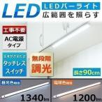 照明器具 LEDシーンライト バータイプ 昼白色 IBA9D-W・電球色 IBA9L-W アイリスオーヤマ