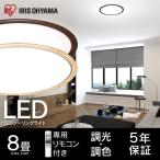 LED シーリング ライト 天井 照明  器具 5.0シリーズ 木調フレーム CL8DL-5.0WF 8畳 調色 アイリスオーヤマ