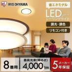 シーリングライト LED おしゃれ 8畳 木目 CL8DL-5.1WFM 調光 調色 アイリスオーヤマ