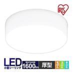 シーリングライト LED 小型 アイリスオーヤマ 天井照明 玄関 廊下 トイレ 1600lm 電球色 昼白色 昼光色 アイリスオーヤマ