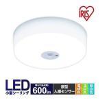 シーリングライト LED 小型 アイリスオーヤマ 天井照明 玄関 廊下 トイレ 600lm 電球色 昼白色 昼光色 アイリスオーヤマ
