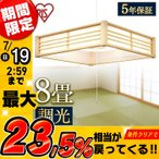 ペンダントライト LED 8畳 おしゃれ 和室 畳 和風 電気 天井照明 LEDペンダントライト メタルサーキット 調光 アイリスオーヤマ PLM8D-J