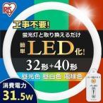 丸型蛍光灯 LED 丸型LED LEDランプ LEDライト LED蛍光灯 照明器具 LED照明 32形+40形 昼光色 昼白色 電球色アイリスオーヤマ
