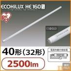 LED蛍光灯 直管ランプ 40形(32形) 2500lm 天井照明 アイリスオーヤマ エコハイルクス ECOHiLUX HE160S