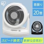 ショッピング扇風機 サーキュレーター 扇風機 小型 首振り 家庭用 軽量 静音 アイリスオーヤマ PCF-HM23-W・PCF-HM23-B (as)