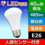 人感センサー LED電球 画像