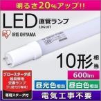 LED 蛍光灯 明るい 取り付け簡単 LED直管ランプ 10形 LDG10T・4/6V2 アイリスオーヤマ (あすつく)