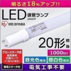 LED 蛍光灯 明るい 取り付け簡単 LED直管ランプ 20形 LDG20T・7/10V2 アイリスオーヤマ (あすつく)