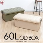 収納ボックス 収納 ボックス 工具箱 道具箱 レジャー ODBOX  ODB-800 ベージュ カーキ アイリスオーヤマ