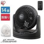 サーキュレーター 14畳 リモコン首振り 扇風機 小型 小型扇風機 マカロン型 PCF-MKC18 ホワイト ブラック アイリスオーヤマ