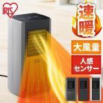 ファンヒーター セラミックヒーター おしゃれ アイリスオーヤマ 電気ヒーター スリム 小型 速暖 人感センサー 暖房器具 電気代安い 一人暮らし JCH-12TDS1