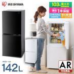 冷蔵庫 冷凍庫 142L 一人暮らし 二人暮らし ノンフロン 冷凍冷蔵庫 省エネ IRSD-14A ホワイト ブラック シルバー アイリスオーヤマ (あすつく)