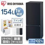 冷蔵庫 一人暮らし 2ドア 154L おしゃれ 冷凍庫 冷凍冷蔵庫 ノンフロン IRSN-15A アーバンホワイト ブラック シルバー アイリスオーヤマ