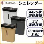 シュレッダー 電動シュレッダー 家庭用 業務用 P5GC アイリスオーヤマ