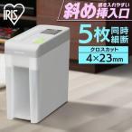 シュレッダー 家庭用 業務用 コンパクト 電動シュレッダー  P5HC 安い クリア アイリスオーヤマ