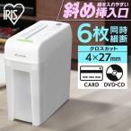 シュレッダー  家庭用 業務用 電動シュレッダー CD対応 P6HC アイリスオーヤマ