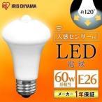 LED電球 E26 60W 人感センサー 防犯 自動消灯 工事不要 60形相当 LDR9N-H-SE25 昼白色 電球色 アイリスオーヤマ