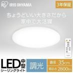 シーリングライト LED 照明 天井照明 アイリスオーヤマ 中型 2800lm CLM-28DD