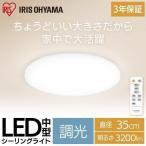 シーリングライト LED 照明 天井照明 アイリスオーヤマ 中型 3200lm CLM-32LD
