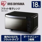 電子レンジ 調理器具 おしゃれ シンプル フラットテーブル ミラーガラス IMB-FM18 アイリスオーヤマ